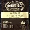 【243】小川珈琲店 有機珈琲 バードフレンドリーブレンド