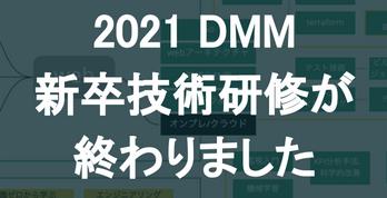 2021年度 DMMの新卒技術研修が終わりました。
