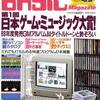 【1990年】【2月号】マイコンBASIC Magazine 1990.02