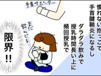 完母だけど、もう色々限界!ミルクを飲んで欲しい! by ツマ子