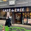 「CAFE de CRIE 日本橋人形町店」〜カフェ巡り26店舗目〜