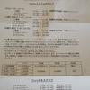 【コロナ対応版】名古屋マリオット宿泊記