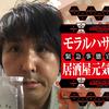 2021.06.02(水)/断酒・禁酒・ノックビンを飲む/00013