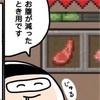 【漫画】初めてマイクラをプレイする人向け【進め方】