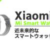 新型Xiaomi Mi Watchが中国で発売!近未来的なスマートウォッチ!