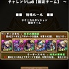 【パズドラ】10月のチャレンジダンジョン8を攻略してみた!