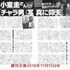 秋篠宮さま誕生日会見前の週刊誌から破談の可能性を探ってみる