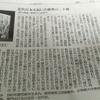 原口泉『近代日本を拓いた薩摩の二十傑』!  発売日に南日本新聞に書評掲載!!!