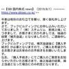 IPO補欠当選(゚∀゚≡゚∀゚) ステムリム社