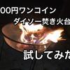 500円でナイス焚火台。ダイソーの百均グッズでアウトドアギアが作れた。
