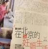 蓮舫代表の二重国籍でないことの記者会見はおかしい。