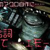 【FF14】初めてのマクロ自作に!重要な代名詞やエモ関連テキストコマンド集(#225)