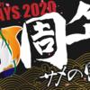 JAWS DAYS 2020 の Platinumサポーターとして協賛します