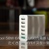 dodocool 58W 6ポート USB充電器レビュー | たくさんのデバイスを一気に充電
