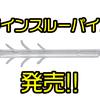 【バレーヒル】シャッドテールワームなどをラインスルー化してくれるアイテム「ラインスルーパイプ」発売!