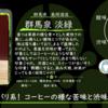 【月曜日の先週の一本!】群馬泉 淡緑【FUKA🍶YO-I】