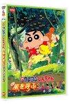 『映画 クレヨンしんちゃん 嵐を呼ぶジャングル』