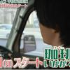 中村倫也company〜「喜んで〜」