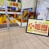 3月3日 3のゾロ目の日のキコーナ海老名店に夜行ってきました