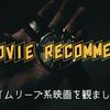 【洋画限定】100%観るべき名作映画!タイムリープに平行世界、時間軸トリックが面白過ぎる感動作品5選!