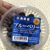 「広島県産ブルーベリー」瀬戸内の温暖な気候に育まれてとてもおいしいですよ。大崎上島で栽培されていました。