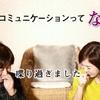 アニマルコミュニケーションYouTubeチャンネル開設