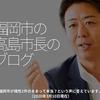 820食目「福岡市の高島市長のブログ」福岡市が陽性2件のままって本当?という声に答えています。(2020年3月10日現在)