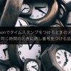Pythonでタイムスタンプをつけるときのメモと同じ時間のときに通し番号をつける話