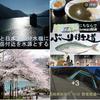 日本は、豊かな水資源が、宝物の一つだね ❣