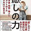 書籍レポート:癒しの力 望月俊孝