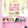 2020年 2月 伊勢志摩 イベント パールズコレクション2020 in 志摩