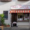 荻窪に故郷のラーメンがありました@函館塩ラーメン 五稜郭 初訪問