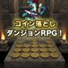 【コイン&ダンジョン】最新情報で攻略して遊びまくろう!【iOS・Android・リリース・攻略・リセマラ】新作スマホゲームが配信開始!