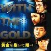 「黄金を抱いて翔べ」 2012