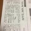 【2018年3月18日掲載】北海道新聞「風 論説委員室から」で礼文町住民調査が引用されました!