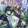 【感想】盾の勇者の成り上がりは守りで魅せるファンタジー作品