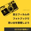 富士フィルムのフォトブックで思い出を整理しよう!おすすめの理由、注文方法や画質は?