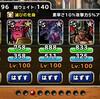 level.892【ウェイト140・赤い霧】第37回闘技場チャレンジカップ5日目