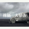【暴落】2021年1月25−29日【ベトナム株投資】