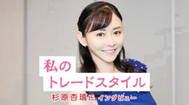 「私のトレードスタイル」杉原杏璃氏 FX特別インタビュー(前編)