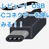 【購入レビュー】 USB Type-Cコネクターを使いやすくしてみる!!