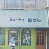 川崎のレトロスポット「小向マーケット」で写真を撮るのは楽しい