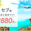 【バニラエア】東京~セブ直行便を40%値下げ! 夏休み中も片道9,880円~!