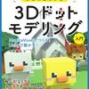 「まるごとわかる3Dドットモデリング入門」という本を出版します