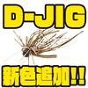 【DSTYLE】オールラウンドタイプのスモラバ「 D-JIG」に新色追加!