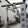 月がきれい 舞台探訪(聖地巡礼)その2 ~川越熊野神社~