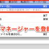 FTPクライアント「FileZilla」で「キオスクモードで動作しています」が出てきた時の対応