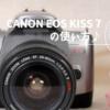 CANON EOS KISS 7の使い方♪