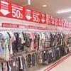 【西松屋セール】今年の西松屋は99円の底値セールをやらないらしい…!?【夏物底値セール】