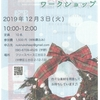 【地域情報】12/3(火)10-12時 クリスマスリースワークショップ